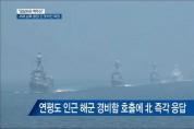 """""""응답하라 백두산"""" 남북 해상 핫라인 10년 만에 가동"""