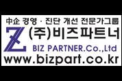 [비즈파트너의 실전 법인영업<1>]개인사업자 법인전환 미룰 수 없다
