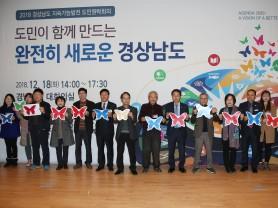 경상남도, 2018 지속가능발전 도민원탁회의 개최