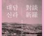 신라 장군, 김유신의 새로운 모습을 이야기하다
