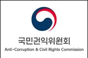 세계 최대 규모 국제반부패회의 2020년 대한민국에서 열린다