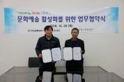 부평구문화재단·인천교통공사 문화예술 활성화를 위한 업무협약