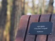 서울숲공원에 입양된 방탄소년단 RM벤치