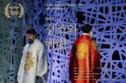 연극·무용·전통창작음악의 이색적인 만남, 음악극 '정조와 햄릿' 공연