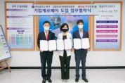 부산광역시 북구, 부산시 기초자치단체 최초 기업제로페이 도입