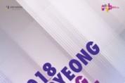 부평영아티스트 4기 선정작가전 Perennial Inspiration 개최