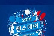 2019 수원삼성 팬스데이 23일 클럽하우스 개최