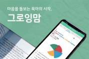 육아 전문 스타트업 그로잉맘, 국내 최초 온라인 '가족 기질 분석' 론칭