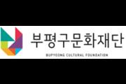 부평아트센터 2019년 상반기 대관공고 진행