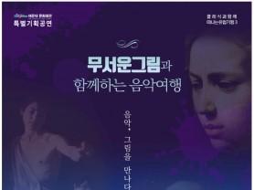 해운대문화회관, 엄마를 위한 'MOM이 자유롭DAY' 운영