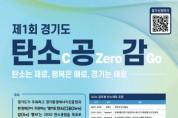 제1회 경기도 탄소공감 행사 개최