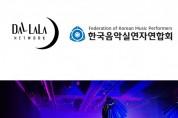 달라라네트워크·한국음악실연자연합회, 실연자 지원을 위한 업무 협약 MOU 체결