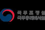 """""""중대재해 처벌 등에 관한 법률 시행령"""" 제정안 국무회의 의결"""