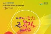 제3회 2021 금천 골목길 패션쇼, 10월 22일부터 개최