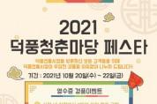하남 덕풍전통시장, '2021 덕풍청춘마당 페스타' 비대면 영수증 이벤트 실시