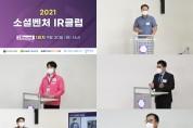 '2021 소셜벤처 IR클럽' 2라운드 대전·전주에서 성료, 11월 3라운드 개최 예정