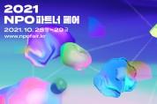 서울시NPO지원센터, '2021 NPO 파트너 페어' 개최