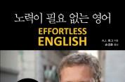 노력이 필요 없는 영어