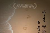 김대건 신부 탄생 200주년 거리극 '마흔 번째 밤, 스물두 번째 편지' 진행