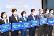 경기 남부 7개 도시 미래형스마트벨트 1차 전략 발표