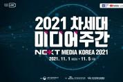 한국방송통신전파진흥원, '2021 차세대 미디어 주간' 행사 온라인 사전등록 개시