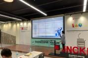 리쇼어링 프로젝트, 지역 참여기업 간담회 성료