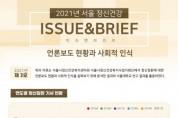 서울시정신건강복지사업지원단, 2021년 서울정신건강 이슈앤브리프 3호 발간