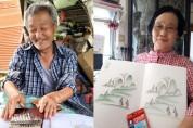 어르신들, 비대면으로 안전한 집콕 문화생활 즐겨