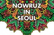 이색적인 봄맞이 축제 '나우르즈' 개최