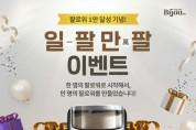 데이데이비쥬, 인스타그램 1만 팔로워 달성 기념 이벤트