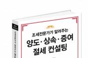 '조세전문가가 알려주는 양도·상속·증여 절세 컨설팅' 발간