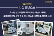 """""""배달은 포트로"""" 디피코, 6월 30일까지 포트로 사진 공모전 개최"""