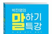 형설미래교육원, 15년차 아나운서 노하우 담은 '박진영의 말하기 특강' 출간