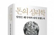 아마존 투자 도서 분야 1위, '돈의 심리학: 당신은 왜 부자가 되지 못했는가' 출간