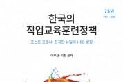 """""""포스트 코로나 시대, 인적자원개발 방향을 논하다"""" 피와이메이트, '한국의 직업교육훈련정책' 출간"""