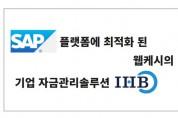 SAP ERP-웹케시, 펌뱅킹 통합자금관리 솔루션 '인하우스뱅크' 컬래버레이션 시작