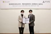 메가존클라우드, 한국마이크로소프트 전략적 파트너 협약 체결
