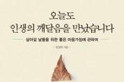 서울대 교수가 들려주는 '살아갈 날들을 위한 인생 마음가짐'