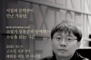 소설가 정용준과 함께하는 '소설을 읽는 시간' 개최