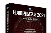 비즈니스북스, '세계미래보고서 2021' 포스트 코로나 특별판 출간