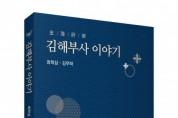 박영사, 역사 속 김해를 다스린 사람들의 기록 '김해부사 이야기' 출간