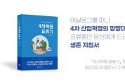 성신미디어 출판사, '4차 혁명 표류기' 출간