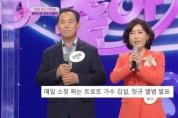 가수 김설, '노래가 좋아' 출연해 부부 문제 공개 MC 장윤정·김선근 중재