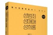 박영사, 강민구 변호사가 설명하는 성범죄에 관한 모든 것 '성범죄 성매매 성희롱' 개정판 출간