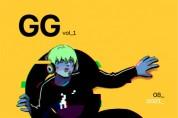 게임문화재단, 게임문화웹진 'Game Generation' 창간