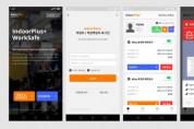 피플앤드테크놀러지, 작업자 안전관리 스마트폰 기반 서비스 개발에 박차