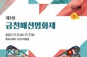 제1회 금천패션영화제, 공식 포스터와 트레일러 공개