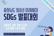 충청남도청소년진흥원, 청소년 미래세대 SDGs 발표대회 개최